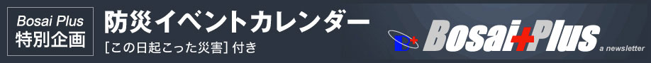 Bosai Plus 特別企画 防災イベントカレンダー