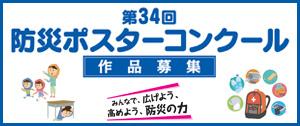 第34回防災ポスターコンクール