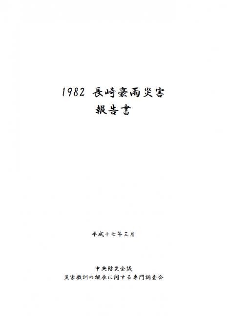 1982長崎豪雨災害(内閣府)