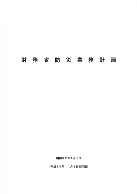 財務省防災業務計画