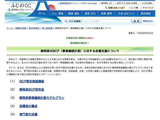 静岡県のBCP(事業継続計画)に対する各種支援について