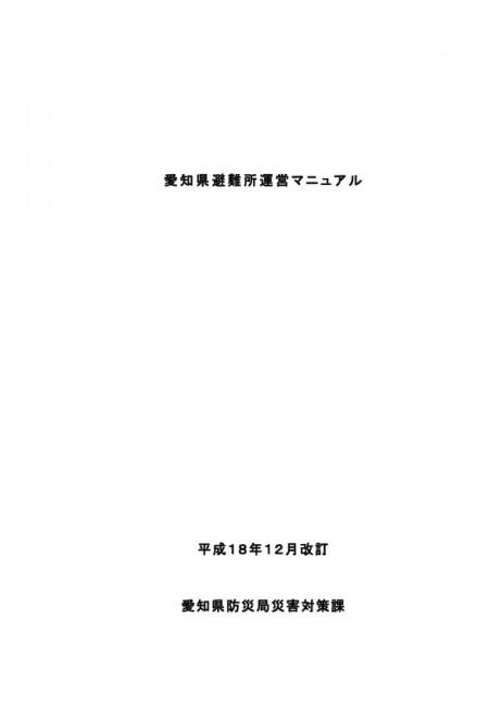 愛知県避難所運営マニュアル