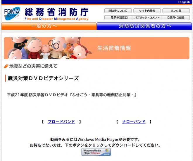 平成21年度 防災学習DVDビデオ「ふせごう‐家具等の転倒防止対策‐」(消防庁)