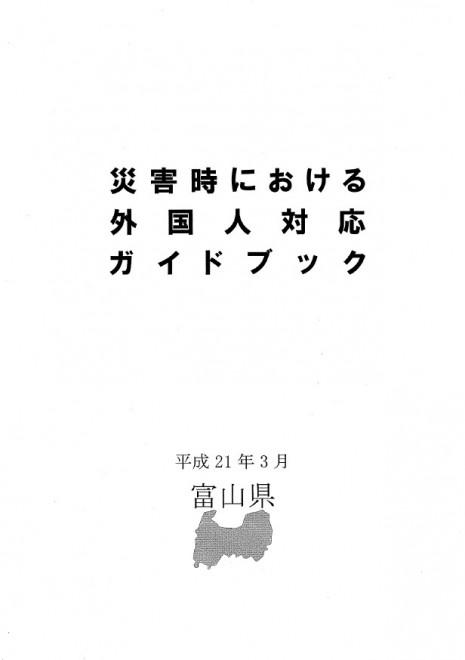 災害時における外国人対応ガイドブック(富山県)