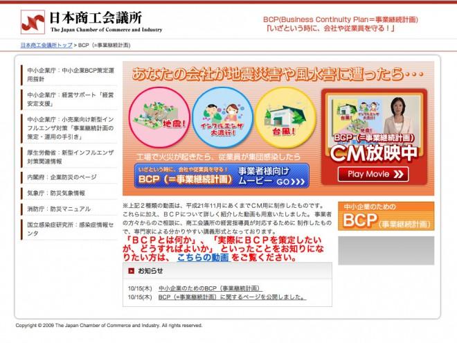 企業BCPについて(日本商工会議所)