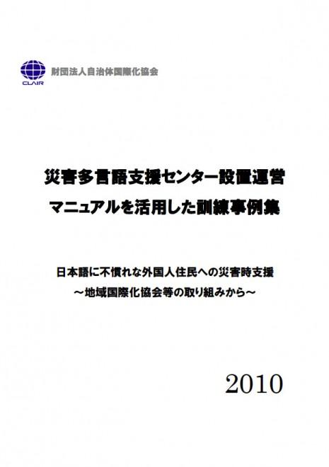 災害多言語支援センター設置運営 マニュアルを活用した訓練事例集(財団法人自治体国際化協会)
