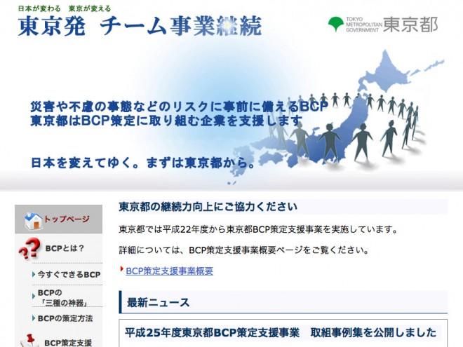 東京都 チーム事業継続