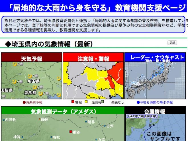 局地的な大雨から身を守る(埼玉県教委・熊谷気象台)