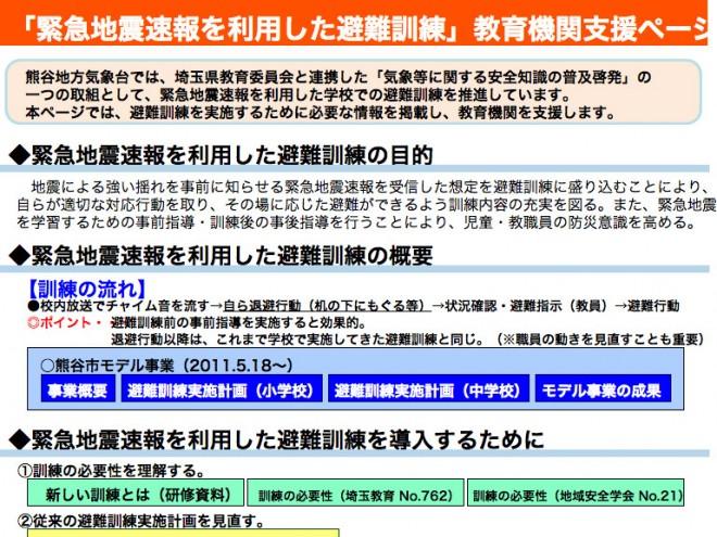 緊急地震速報を利用した避難訓練 教育機関支援(埼玉県教委・熊谷気象台)