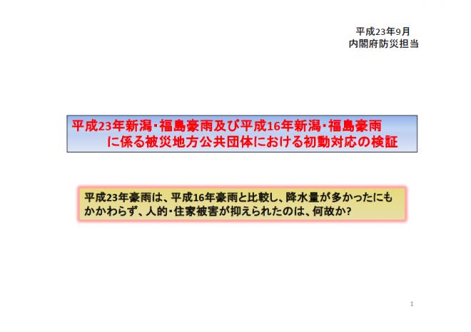 平成23年度新潟・福島豪雨の検証(内閣府)