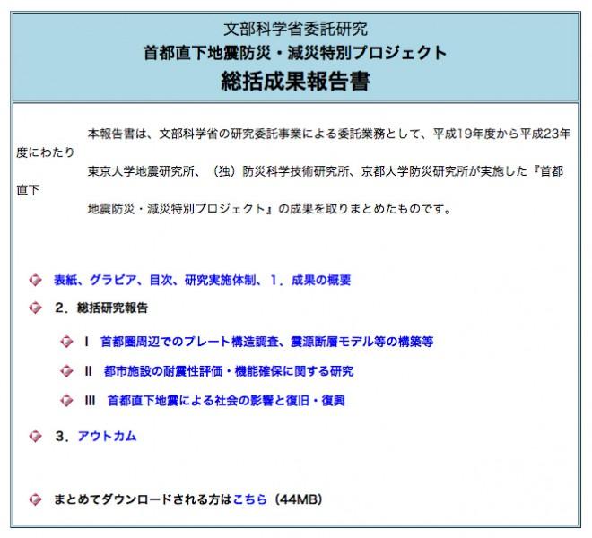 首都直下地震防災・減災特別プロジェクト 総括成果報告書(文科省)