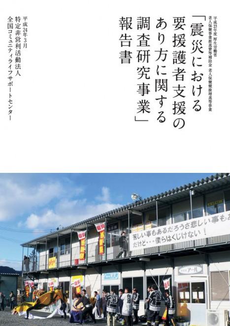 「震災における要援護者支援のあり方に関する調査研究事業」報告書
