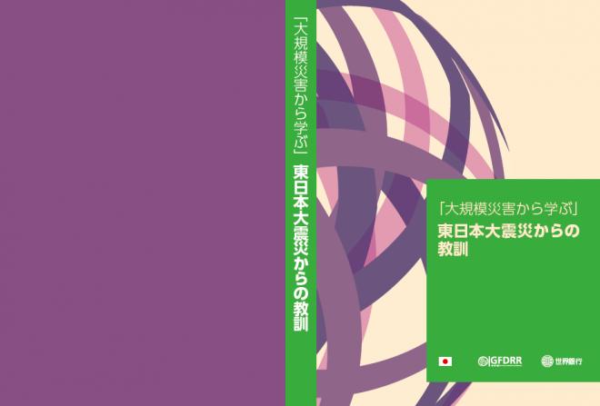 「大規模災害から学ぶ」東日本大震災からの教訓(世界銀行)