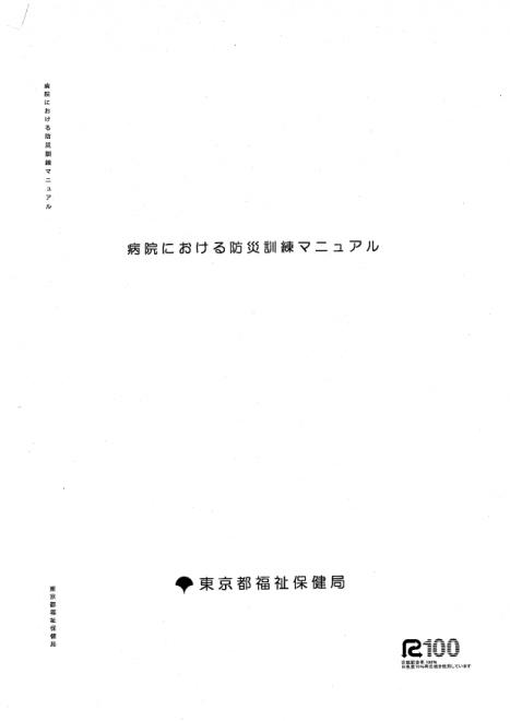 病院における防災訓練(東京都)