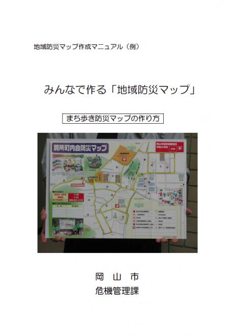みんなで作る「地域防災マップ」〜まち歩き防災マップの作り方〜(岡山市)