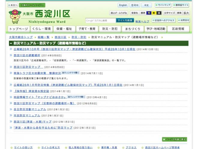 大阪市の水害ハザードマップ(大阪市)