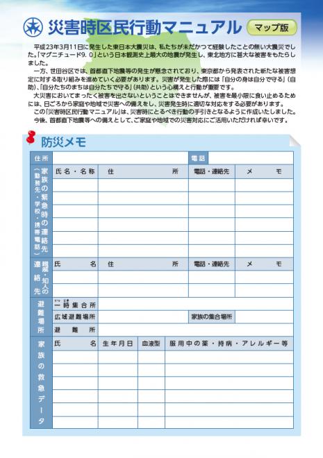 世田谷区の区民行動マニュアルマップ版・防災カード