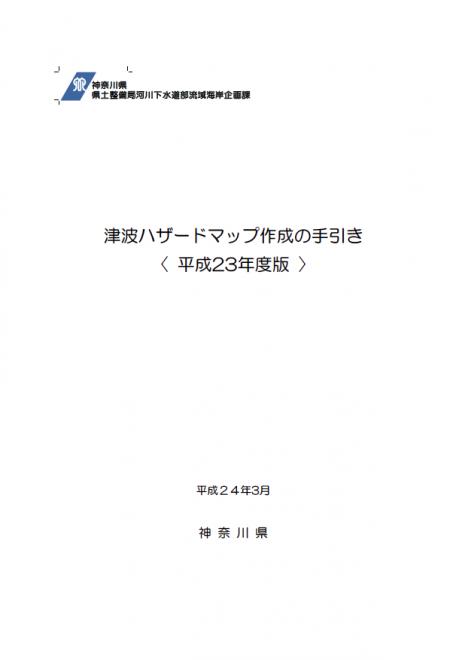津波ハザードマップ作成の手引き 平成23年度版(神奈川県)