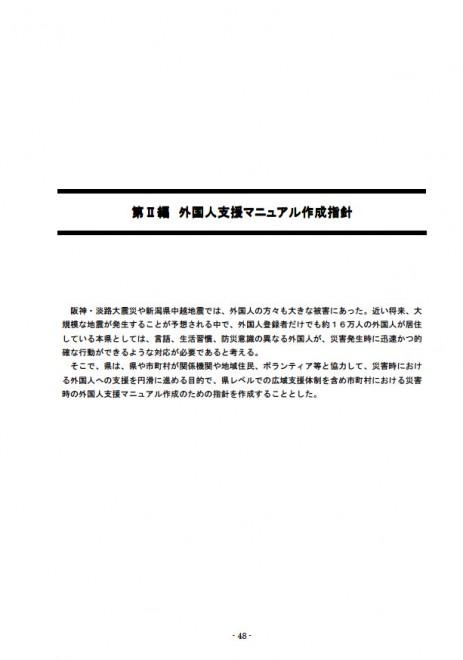 外国人支援マニュアル作成指針(神奈川県)