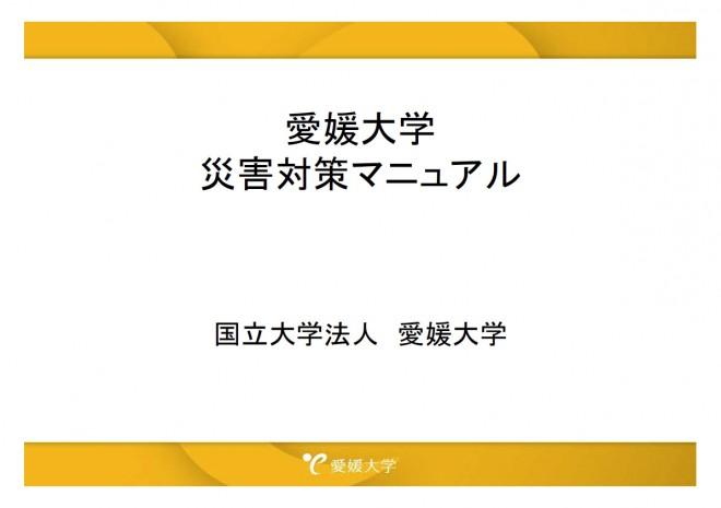 愛媛大学 災害対策マニュアル