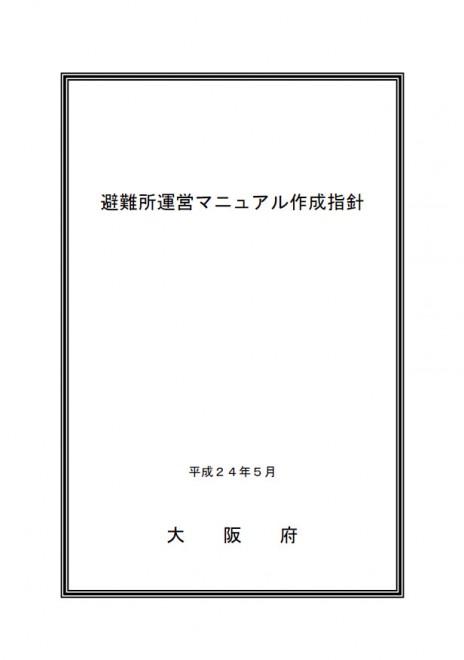 避難所運営マニュアル作成指針(大阪府)