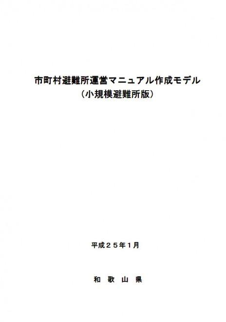 市町村避難所運営マニュアル作成モデル 小規模避難所版(和歌山県)