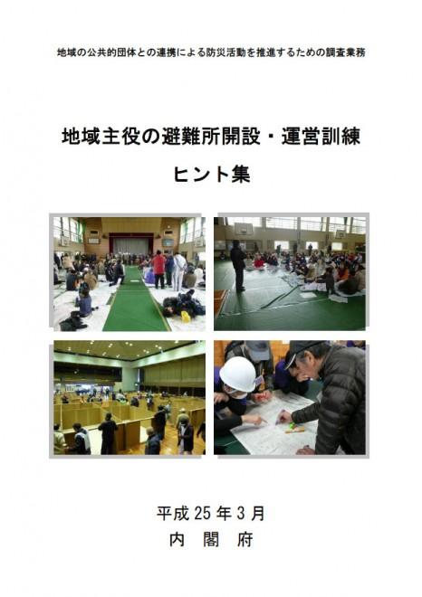 地域主役の避難所開設・運営訓練ヒント集(内閣府)