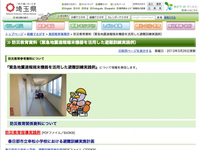 緊急地震速報端末機器を活用した避難訓練実践例(埼玉県)