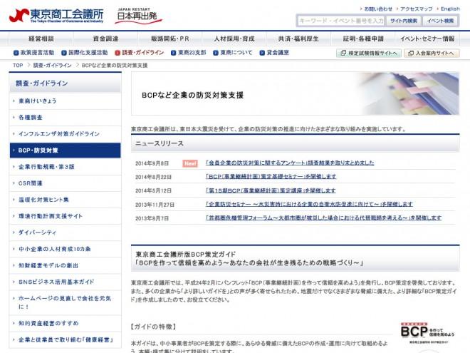 BCPなど企業の防災対策支援(東京商工会議所)
