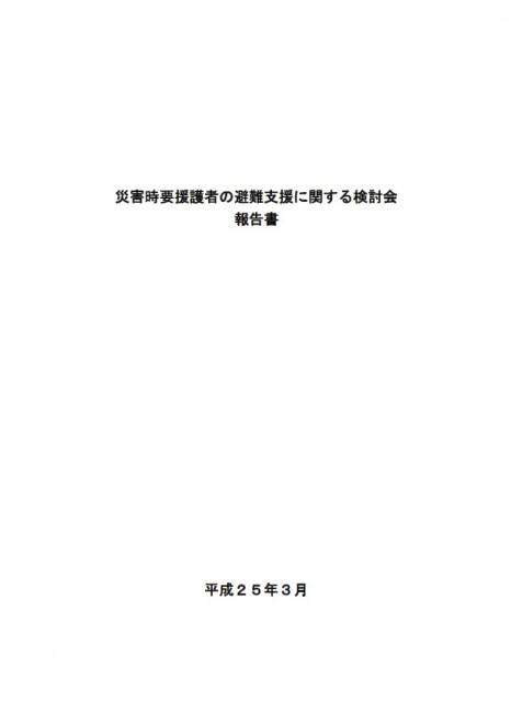 災害時要援護者の避難支援に関する検討会 報告書