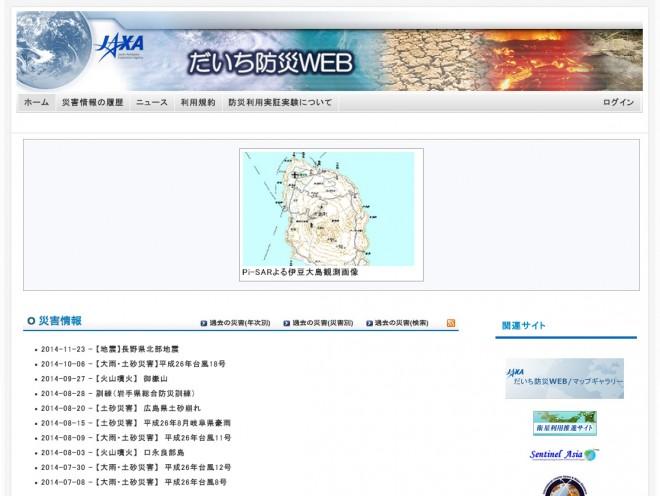 だいち防災WEB(JAXA)