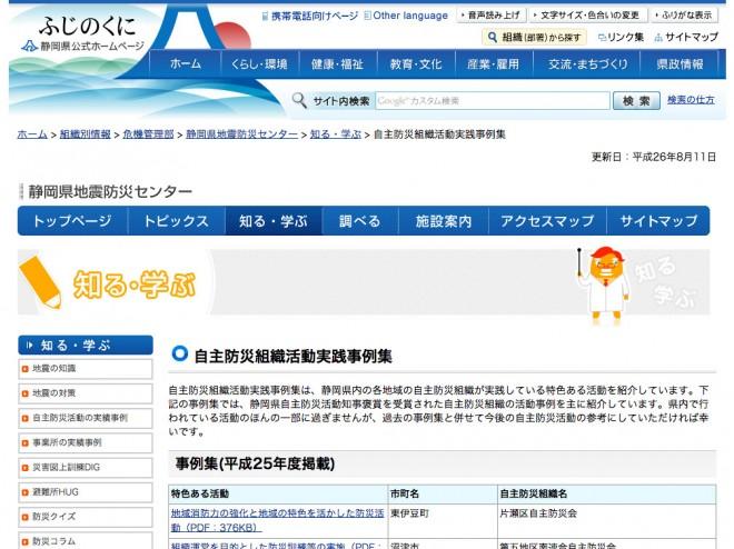 自主防災組織活動実践事例集(静岡県)