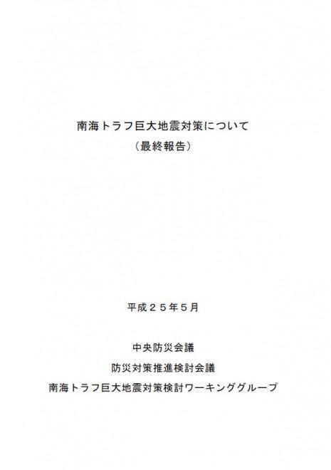 南海トラフ巨大地震対策について 最終報告(中央防災会議他)