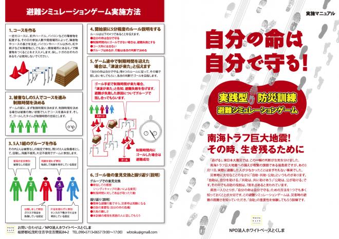 実践型防災訓練「避難シミュレーションゲーム」実施マニュアル(徳島県)