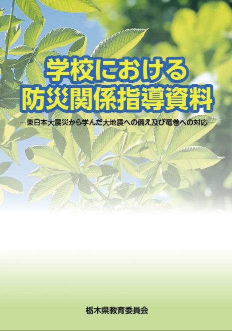 学校における防災関係指導資料(栃木県教委)