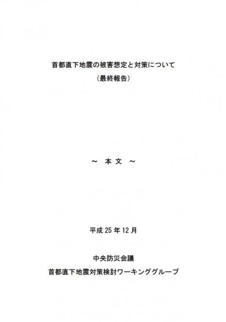 首都直下地震の被害想定と対策 最終報告(中央防災会議)