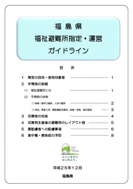 福島県 福祉避難所指定・運営 ガイドライン