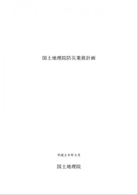 国土地理院防災業務計画