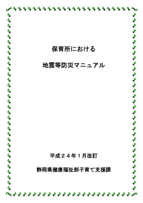 保育所における地震等防災マニュアル(静岡県)