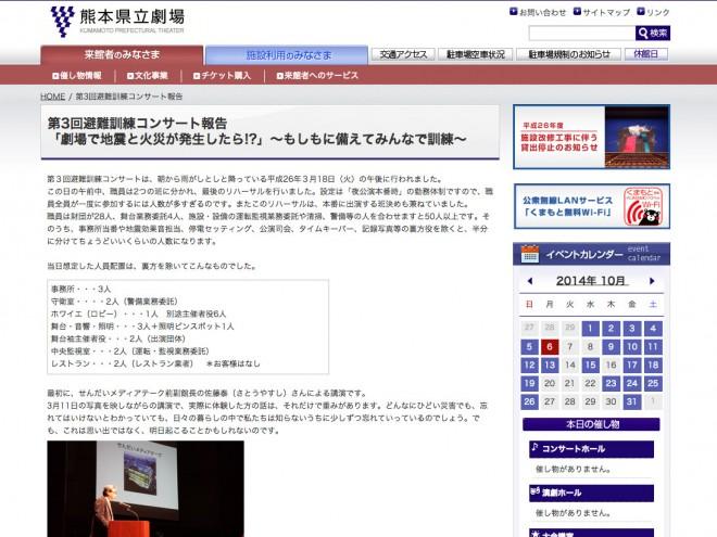 第3回避難訓練コンサート「劇場で地震と火災が発生したら!?」(熊本県立劇場)