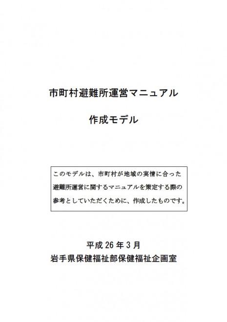 市町村避難所運営マニュアル作成モデル(岩手県)