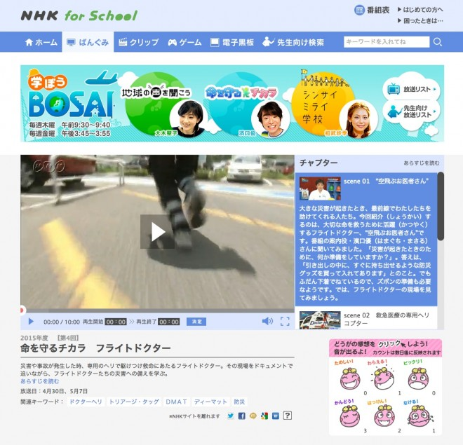 学ぼう BOSAI [総合的な学習の時間](NHK)