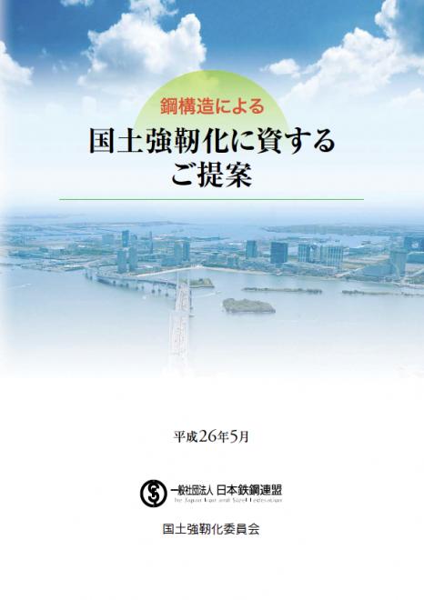 鋼構造による 国土強靭化に資する提案(日本鉄鋼連盟)