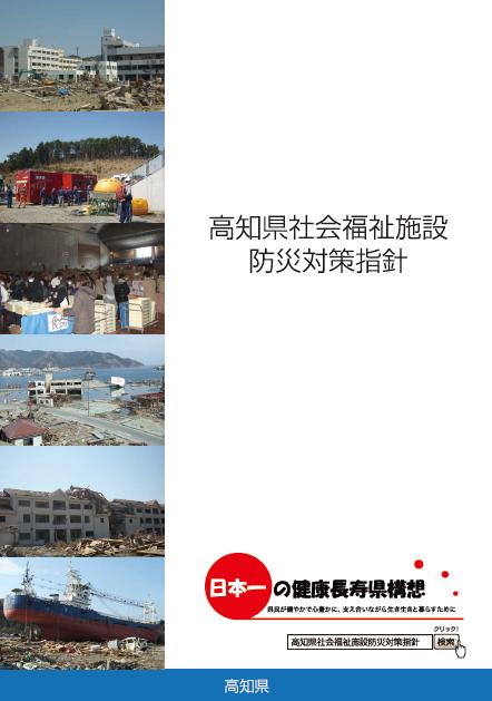 高知県社会福祉施設防災対策指針・安全対策シート