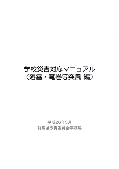 学校災害対応マニュアル 落雷・竜巻等突風編 (群馬県教委)