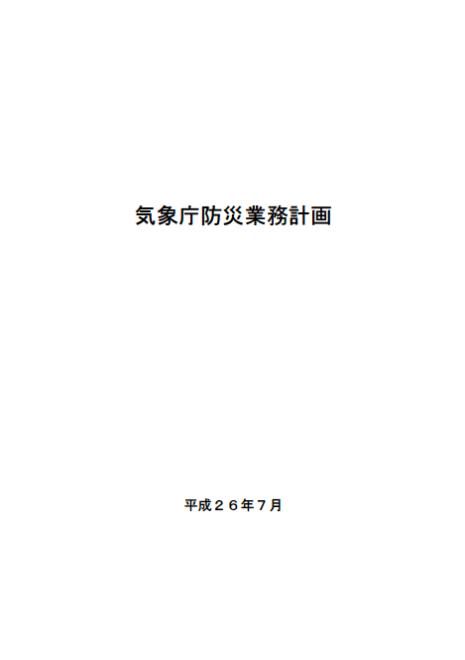 気象庁防災業務計画