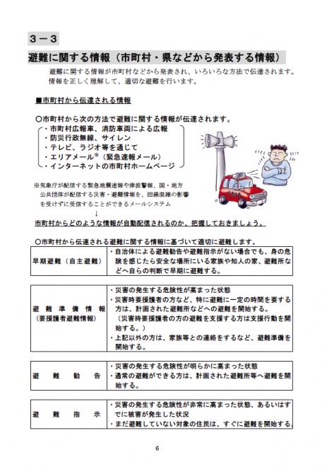 風水害・土砂災害避難対策ガイドライン(岐阜県)
