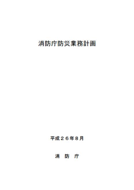 消防庁防災業務計画
