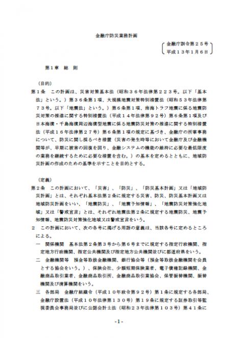 金融庁防災業務計画