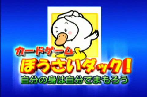 幼児向けカードゲーム ぼうさいダック(損保協会)